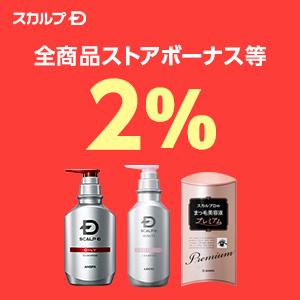 スカルプD 全商品ストアボーナス等2%