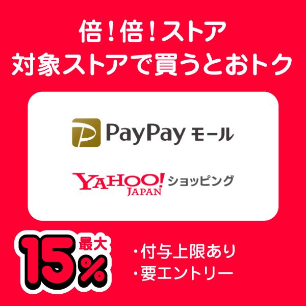 倍!倍!ストア 対象ストアで買うとおトク PayPayモール Yahoo!ショッピング 最大15% 付与上限あり・要エントリー