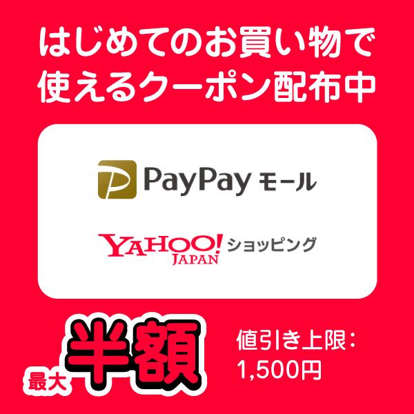 初めてのお買い物で使えるクーポン配付中 PayPayモール Yahoo!ショッピング 最大半額 値引き上限:1,500円