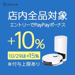 店内全商品対象 エントリーでPayPayボーナス+10% 10/29(金)は+15% ※付与上限あり