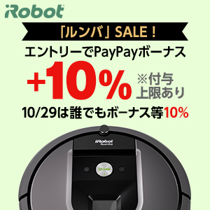 Robot 「ルンバ」SALE! エントリーでPayPayボーナス +10% ※付与上限あり 10/29(金)はだれでも+10%