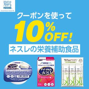 クーポン使って10%OFF! ネスレの栄養補助食品