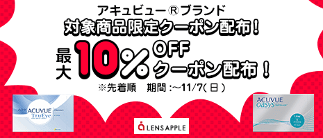 アキュビュー🄬ブランド 対象商品限定クーポン配布! 最大10%OFFクーポン配布! ※先着順 期間~11/7(日)