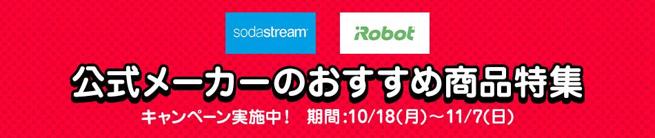 公式メーカーのおすすめ商品特集 キャンペーン実施中! 期間:10/18(月)~11/7(日)