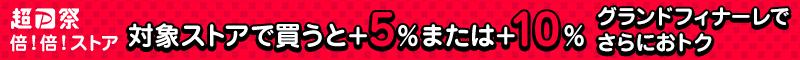 超PayPay祭 倍!倍!ストア 対象ストアで買うと+5%または+10% グランドフィナーレでさらにおトク