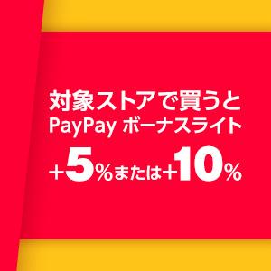 超PayPay祭 倍!倍!ストア