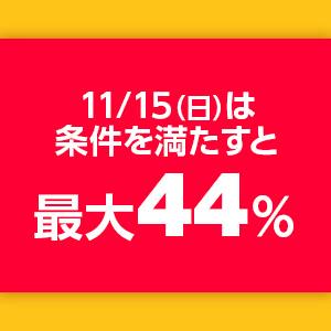 超PayPay祭 倍!倍!ストア③