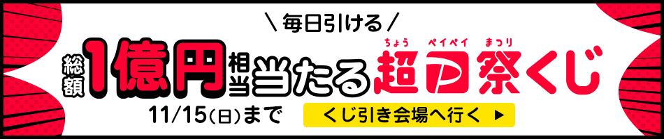 毎日引ける 総額1億円相当当たる超PayPay祭くじ 11/15(日)まで