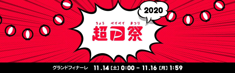 2020超PayPay祭 グランドフィナーレ11.14[土]0:00-11.16[月]1:59