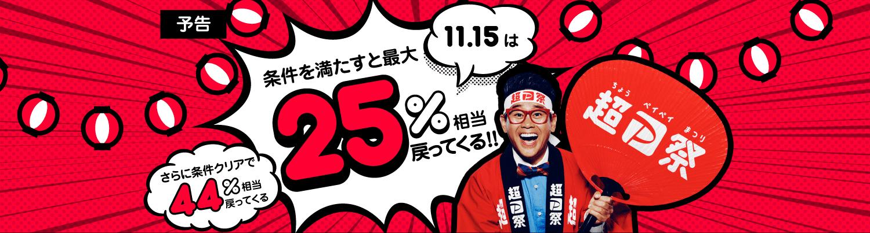 10/17-11/15 超PayPay祭開催のお知らせ