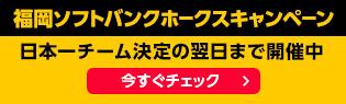 福岡ソフトバンクホークスキャンペーン