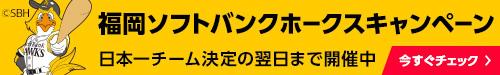 福岡ソフトバンクホークスキャンペーン 日本一チーム決定の翌日まで