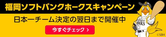 福岡ソフトバンクキャンペーンバナー