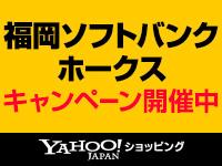Yahoo!ショッピング:9/11~10/3倍!倍!ストアでお買い物すると優勝チーム決定後おトク