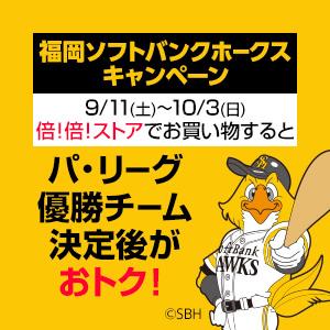 福岡ソフトバンクホークスキャンペーン(事前倍倍)