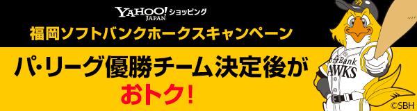 ソフトバンクホークスキャンペーン