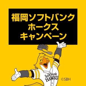 【SB祭パターン9】福岡ソフトバンクホークスキャンペーン