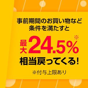 【SB祭パターン9】事前期間のお買い物など条件を満たすと最大24.5%※相当戻ってくる! ※付与上限あり