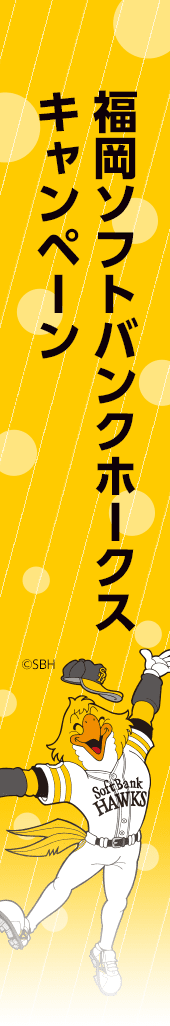 【SB祭パターン9】福岡ソフトバンクホークスキャンペーン 開催中