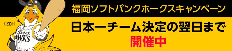 日本一チーム決定の翌日まで開催中