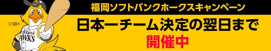 福岡ソフトバンクホークスキャンペーン 日本一チーム決定の翌日まで開催中