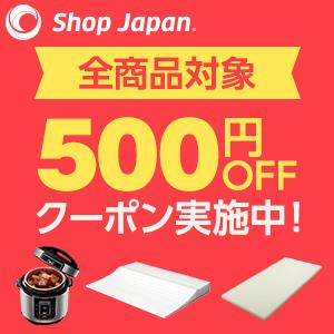 Shop Japan 全商品対象 500円OFFクーポン実施中!