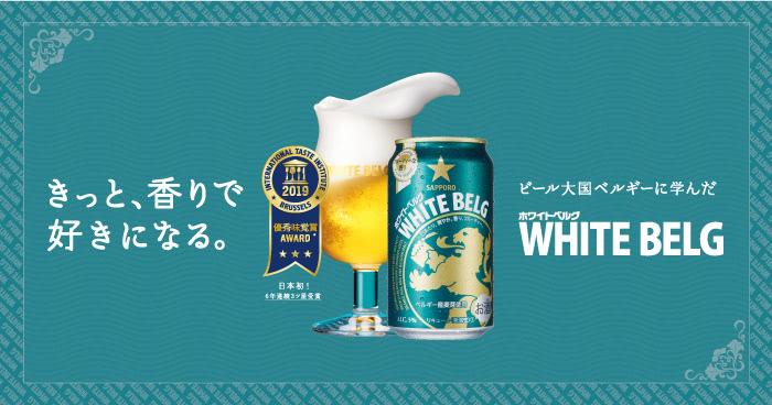きっと、香りで好きになる ビール大国ベルギーに学んだ WHITEBELG
