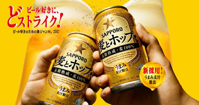 ビールのための新ジャンル。 麦とホップ三昧!