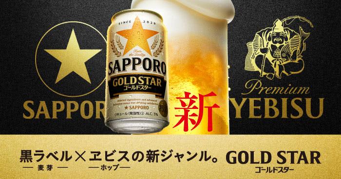 これがサッポロの金星。GOLDSTAR ゴールドスター