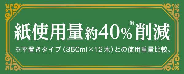 紙使用量約40%※削減※平置きタイプ(350ml×12本)との使用重量比較。