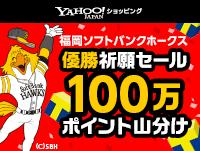 Yahoo!ショッピング キャンペーンに参加で100万ポイント山分けキャンペーン開催中!