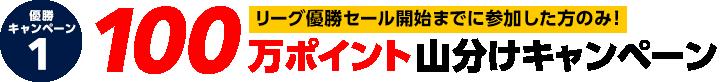 優勝キャンペーン1 事前参加者のみ!100万ポイント山分けキャンペーン