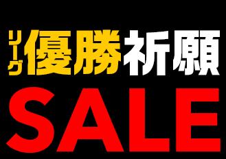 福岡ソフトバンクホークス リーグ優勝祈願SALE