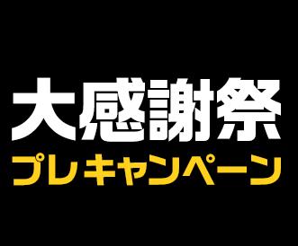 福岡ソフトバンクホークス 大感謝祭プレキャンペーン