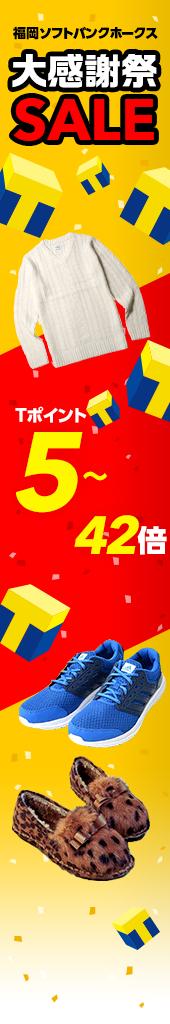 福岡ソフトバンクホークス 大感謝祭 1日目