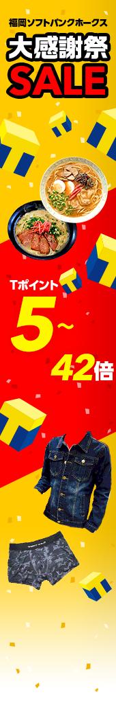 ホークス大感謝祭SALE