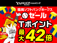 Yahoo!ショッピング ホークス大感謝祭セール開催中 Tポイントがお得に!
