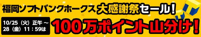 福岡ソフトバンクホークスセールお見逃しなく!