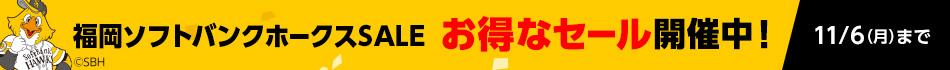 福岡ソフトバンクホークス クーポンセール
