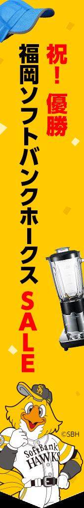 (優勝時)福岡ソフトバンクホークスSALE