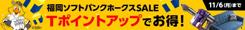 福岡ソフトバンクホークスSALE Tポイントアップでお得! 11/6(月)まで