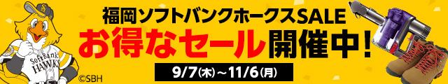 福岡ソフトバンクホークスSALE お得なセール開催中! 9/7(木)~11/6(月)