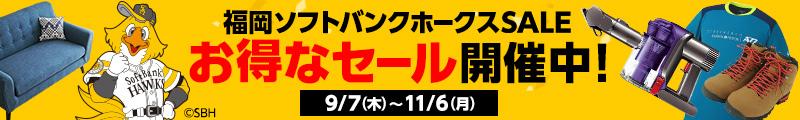 福岡ソフトバンクホークスSALE お得なセール開催中!