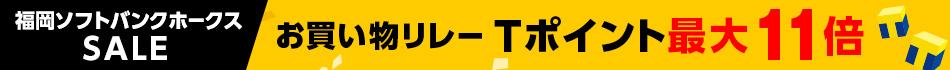 福岡ソフトバンクホークス 大感謝祭セール お買物リレー 8ストア買い回りでポイント10倍!