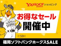 Yahoo!ショッピング:福岡ソフトバンクホークスSALE開催 プレミアム会員なら20%以上OFF!