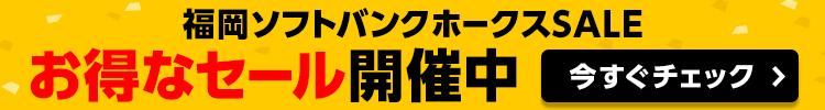 福岡ソフトバンクホークスSALE お得なセール開催中 今すぐチェック