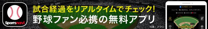 Sportsnavi 試合経過をリアルタイムでチェック! 野球ファン必見の無料アプリ