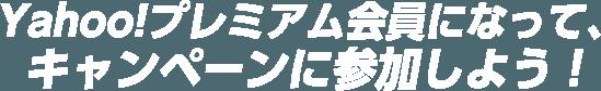 Yahoo!プレミアム会員になって、キャンペーンに参加しよう!