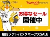 Yahoo!ショッピング:福岡ソフトバンクホークスSALE開催! お得が盛りだくさん、お見逃しなく