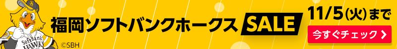 福岡ソフトバンクホークスSALE 11/5(火)まで 今すぐチェック